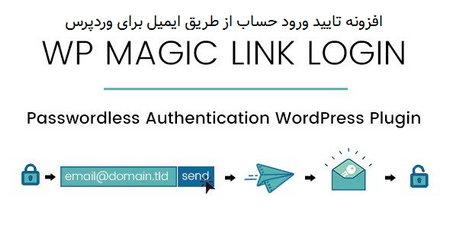 افزونه تایید رمز عبور وردپرس WP Magic Link Login