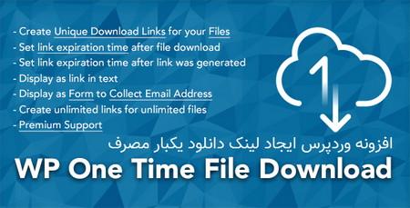 افزونه وردپرس ایجاد لینک دانلود یکبار مصرف WP One Time File Download