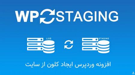 افزونه وردپرس ایجاد کلون از سایت WP Staging Pro