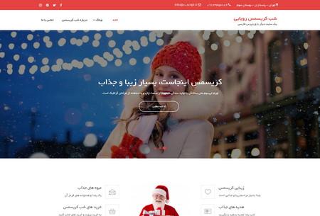 قالب وردپرس شرکتی X-business فارسی