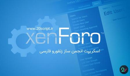 اسکریپت انجمن ساز زنفورو فارسی نسخه ۲٫۰٫۱۲