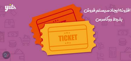 افزونه ایجاد سیستم فروش بلیط ووکامرس YITH Event Tickets for WooCommerce Premium