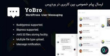 ارسال پیام خصوصی بین کاربری در وردپرس با افزونه YoBro