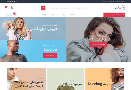 دانلود قالب فارسی و فروشگاهی Zigcy Lite برای وردپرس